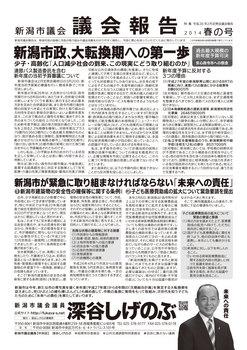 fukaya201404A_01.jpg