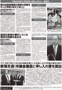 fukaya201406B_01.jpg