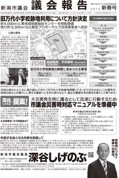 fukaya201501A_01.jpg