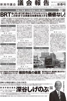 fukaya201601A_01.jpg