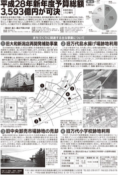 fukaya201603B_01.jpg
