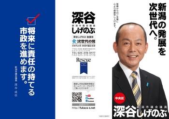 fukayajisedai-1.jpg