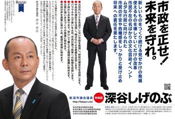 fukayajisedai-2.jpg