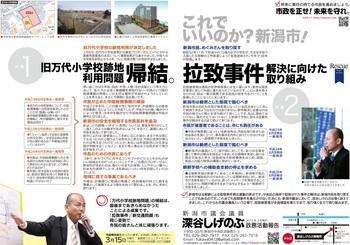 fukayaseimuhoukoku1503-1.jpg