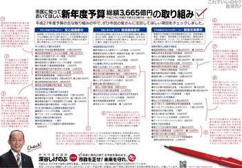 fukayaseimuhoukoku1504-2.jpg