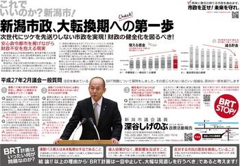 fukayaseimuhoukoku1504-1.jpg