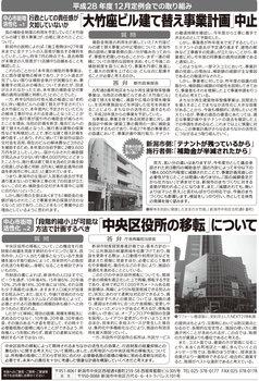 gikaihokoku20170109-B.jpg