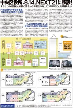 gikaihoukoku201703B.jpg